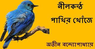 Atin Bandyopadhyay Bengali PDF E-book