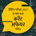 Current Affairs Quiz for Bank Exams 2021: 12 जून 2021, ग्लोबल लिवेबिलिटी इंडेक्स, फेरारी, ICRA, मुख्यमंत्री शिशु सेवा योजना