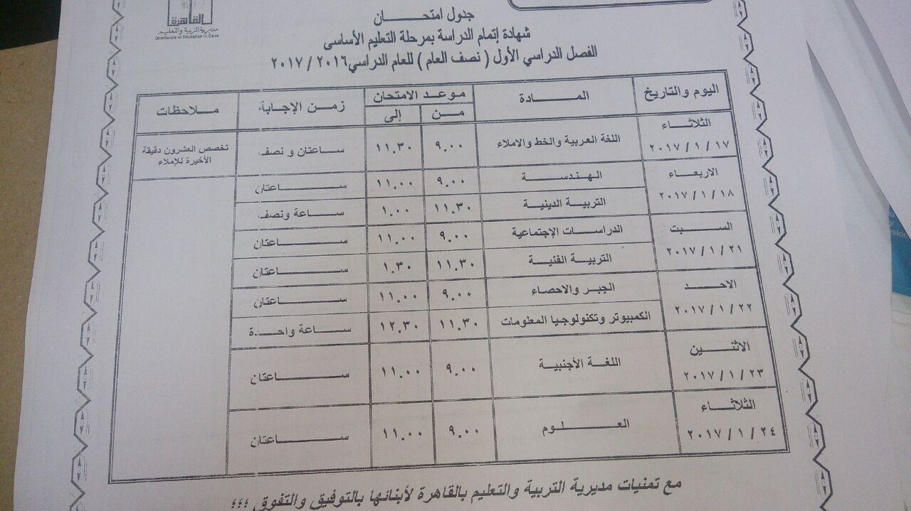 جدول امتحانات الصف الثالث الاعدادى الترم الاول