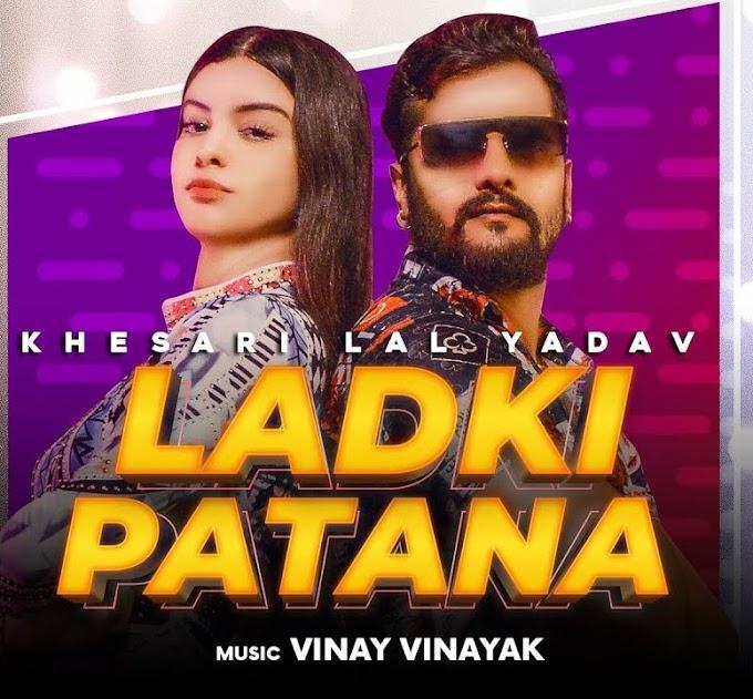 Ladki Patana - लड़की पटाना खेल नही है | Khesari Lal Yadav | Vinay Vinayak | New Bhojpuri Song 2020