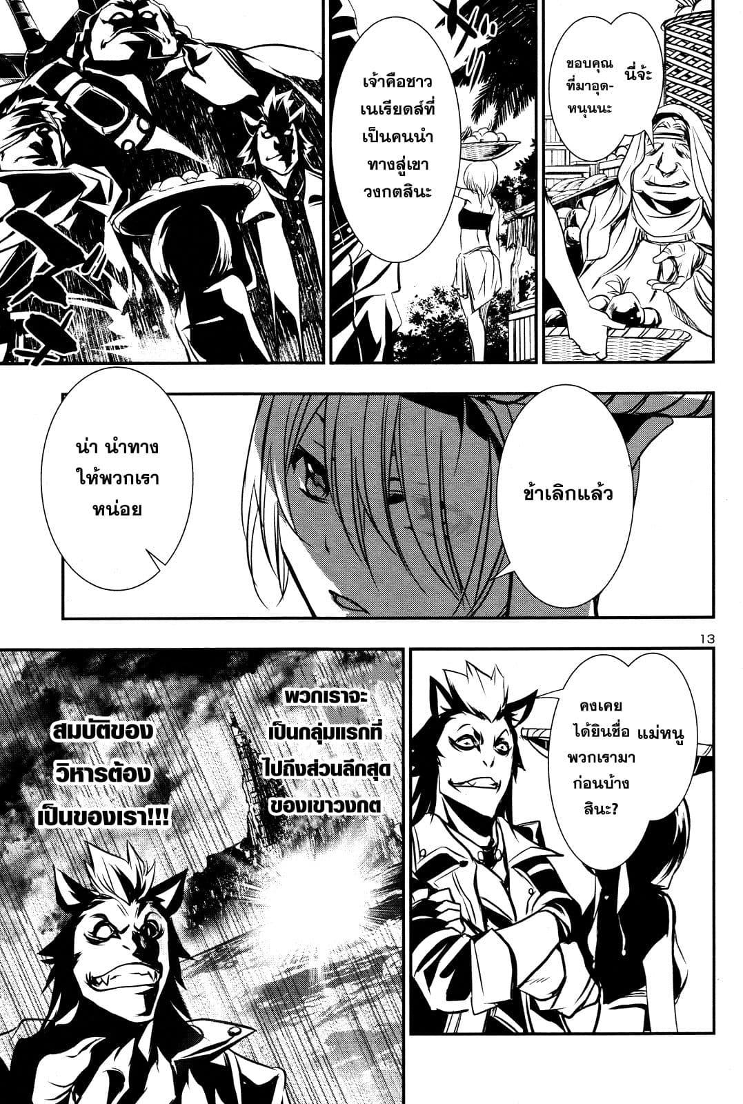อ่านการ์ตูน Shinju no Nectar ตอนที่ 14 หน้าที่ 13