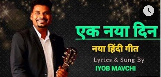 एक नया दिन ख्रिश्चियन सॉन्ग लिरिक्स , Ek Naya Din New Hindi Christian Song ( IYOB MAVCHI )