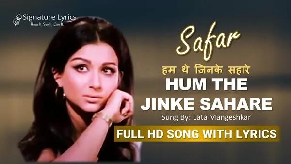 Hum The Jinke Sahare Lyrics - Safar - Lata Mangeshkar