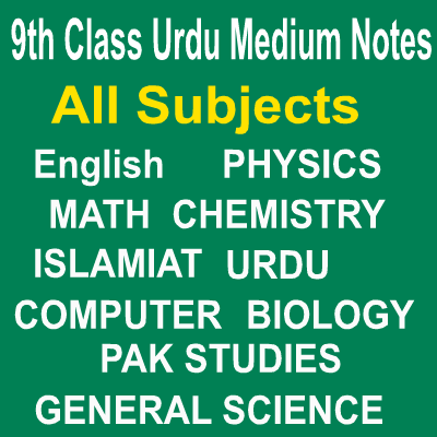 Solved URDU Medium Notes In PDF Ninth Class All Subjects Free Download