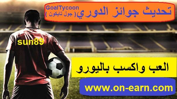 تحديث قيمة جوائز الدوريات في جول تايكون الربحية GoalTycoon New League Prizes