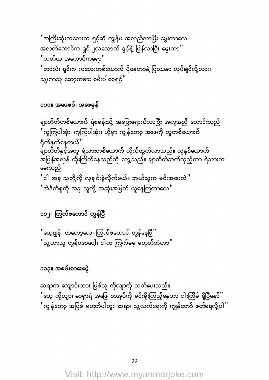Help, myanmar jokes\