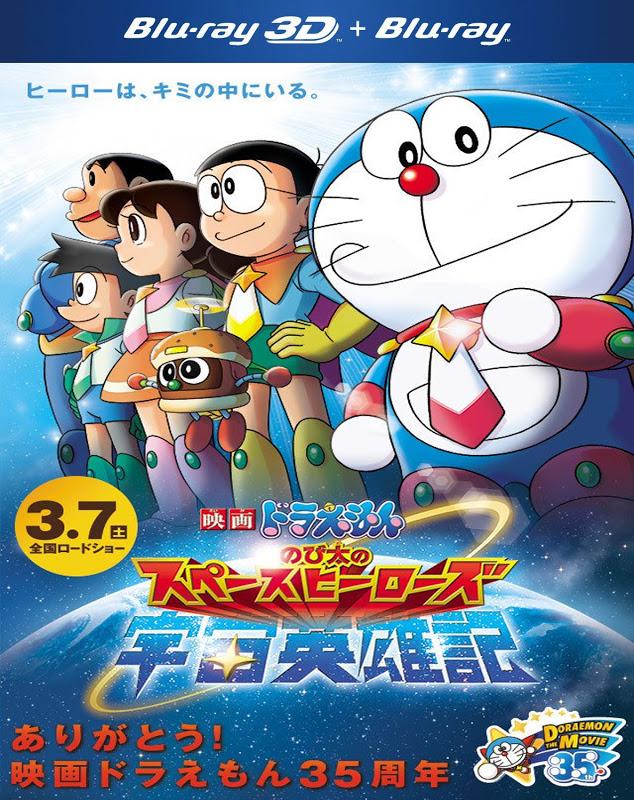 Doraemon: Nobita and the Space Heroes โดราเอมอน เดอะมูฟวี่ ตอน โนบิตะผู้กล้าแห่งอวกาศ [HD][พากย์ไทย]