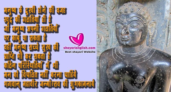 BHAGWAN MAHAVEER JAYANTI WISHES IN ENGLISH AND HINDI
