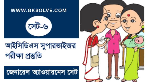 ICDS GK Practice Set In Bengali PDF