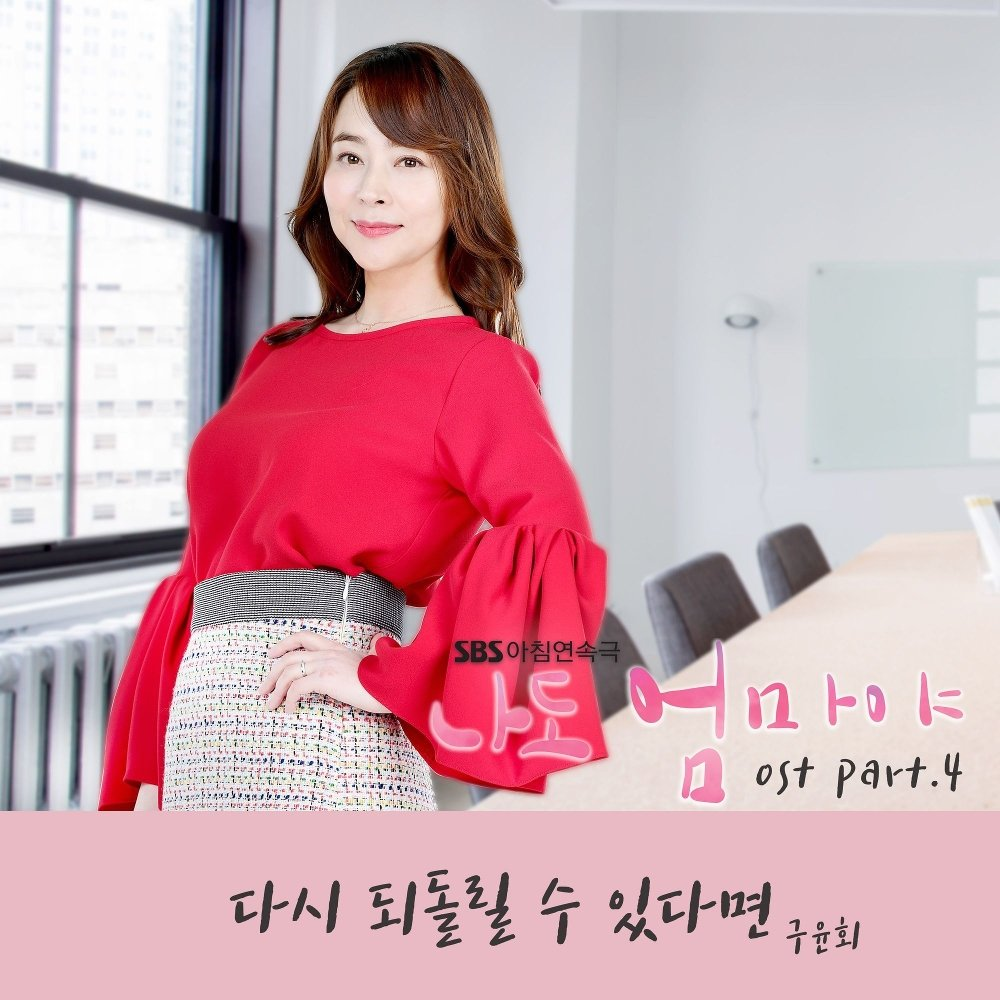 Gu Yoon Heo – I Am the Mother Too OST Part.4
