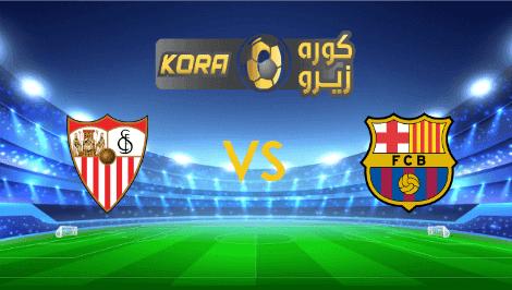 مشاهدة مباراة برشلونة واشبيلية بث مباشر اليوم 4-10-2020 الدوري الإسباني