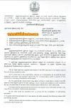 BIG FLASH NEWS:- 5, 8 ஆம் வகுப்புகளுக்கு இனி பொதுத்தேர்வு அரசாணை வெளியீடு!!G.O.NO:-164 DT:-13.09.2019