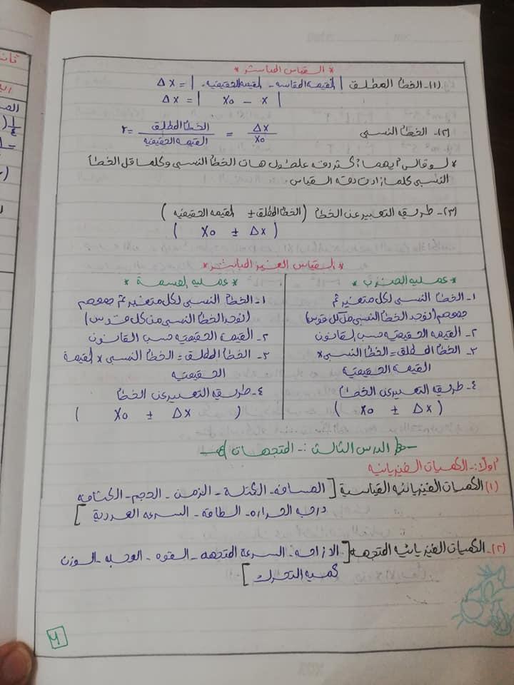 تلخيص فيزيا أولى ثانوي بخط اليد 4