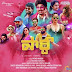 Party 2018 movie songs free download