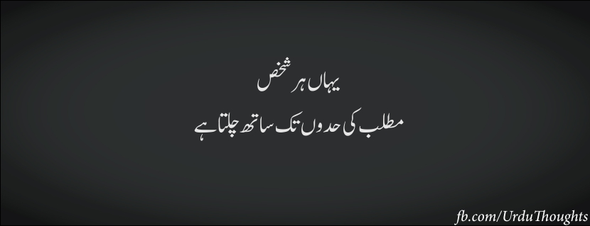 15 Urdu Facebook Cover Images With Quotes Urdu Thoughts