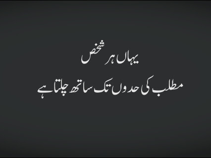 15+ Urdu Facebook Cover Images With Quotes