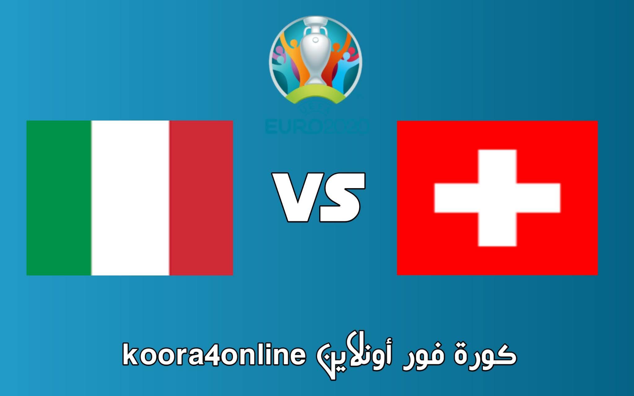 مشاهدة مباراة ايطاليا و سويسرا اليوم 16-06-2021 كاس امم اوروبا