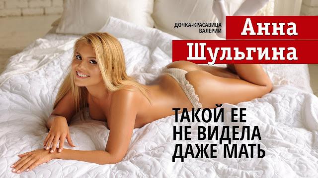 Порно фото анны шульгиной