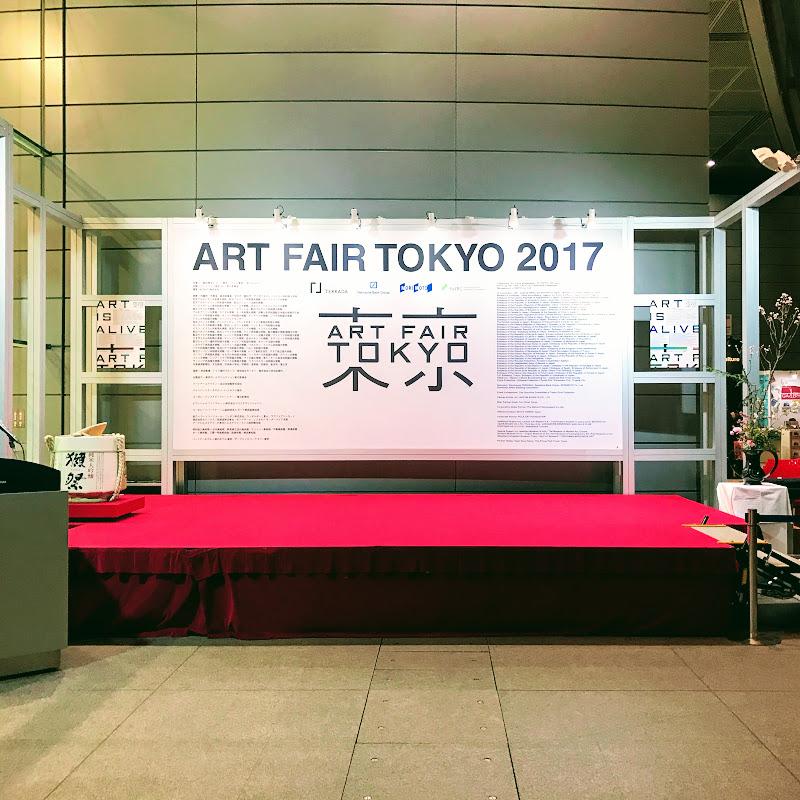 アートフェア東京2017 | 東京国際フォーラム | 2017-03 【鑑賞メモ】