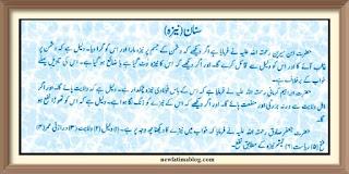 khwab mein sanan dekhna , dreaming of lance in Urdu ,khwab mein naiza dekhna,