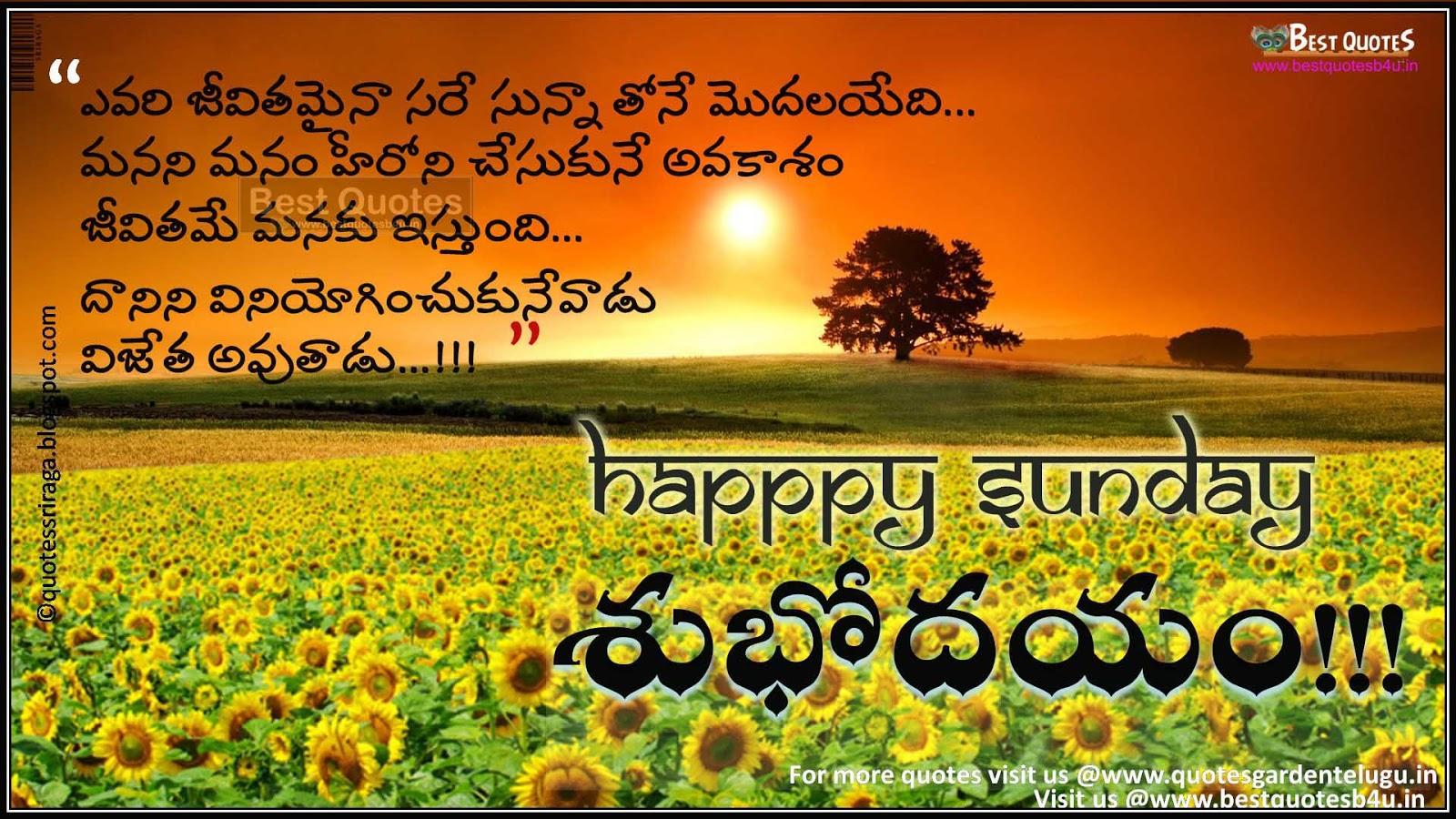Happy Sunday Telugu Sms Greetings