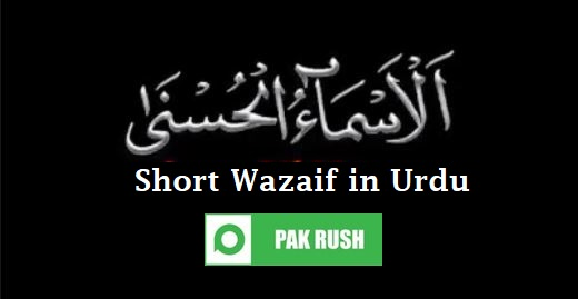 All Asma ul husna wazaif explained in Urdu