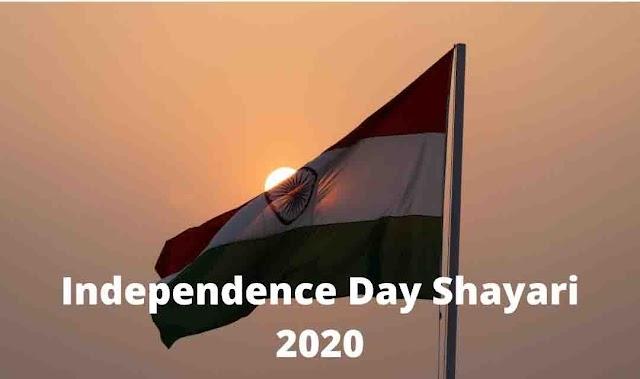 Independence Day Shayari 2020, Desh Bhakti Shayari in Hindi
