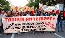 Οι εργαζόμενοι στη τυποεκδοτική του ΚΚΕ παλεύουν και απαιτούν