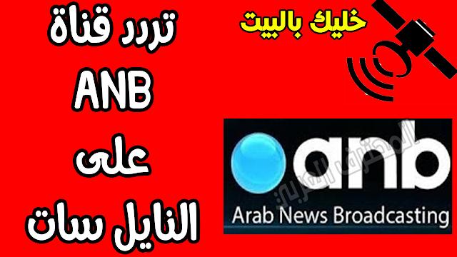 تردد قناة أية إن بي الإخبارية على النايل سات 2020