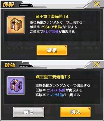 【アズレン】明石入手任務のクリア手順に必要な「蔵王T3T4箱」は貯蓄したほうが良い