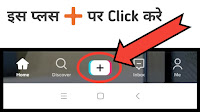 Tik Tok Par Video Kaise Banaye In Hindi