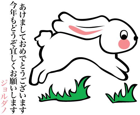 Kotoshimo dozo yoroshiku