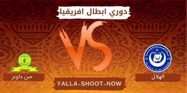 موعد مباراة الهلال السوداني وصنداونز دوري أبطال أفريقيا