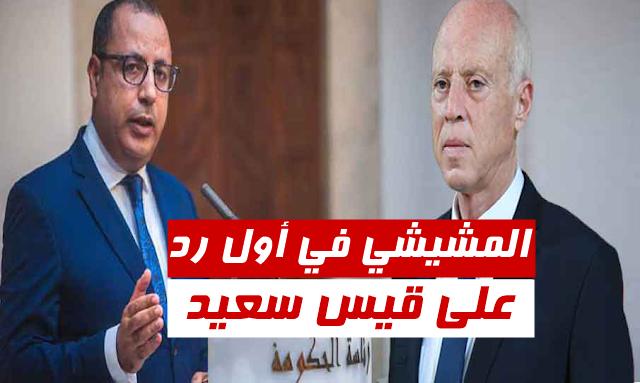 Tunisie - Hichem Mechichi: Les combats contre les moulins à vent ne m'intéressent pas..