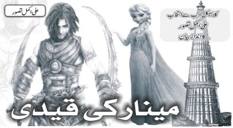 Meenar-ke-Qaidi-Story-by-Ali-Akmal-Tasawar- مینار کی قیدی۔علی اکمل تصور