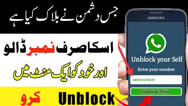 WhatsApp Number Unblock unique Method