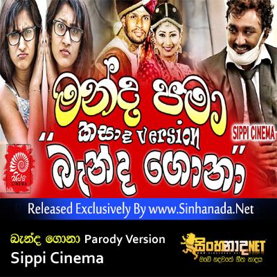 Banda Gonaa Parody Version - Sippi Cinema