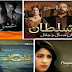 TURKISH DRAMAS WERE HIT THEN WHY BANNED FROM PAKISTAN TV CHANNELS-fusionstories