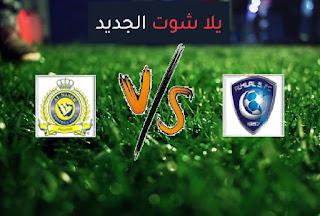 نتيجة مباراة الهلال والنصر اليوم السبت الموافق بتاريخ 30-01-2021 كأس السوبر السعودي