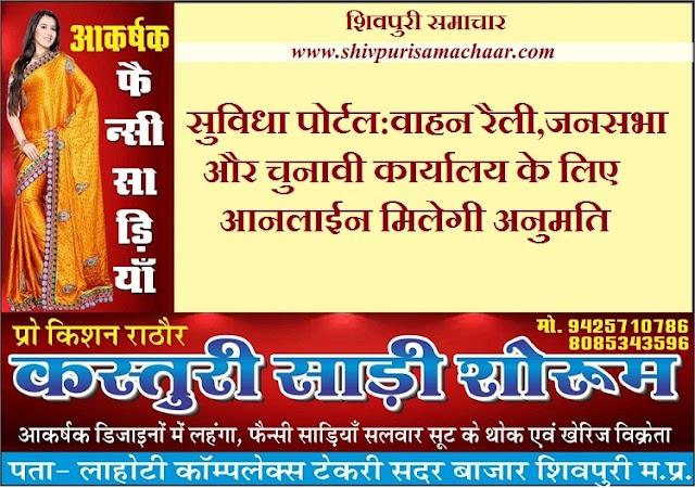 सुविधा पोर्टल: जनसभा और चुनावी कार्यालय के लिए ऑनलाइन मिलेगी अनुमति- SHIVPURI NEWS
