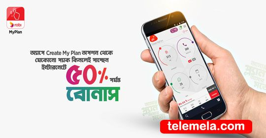 Robi My Plan App Downlaod