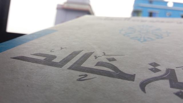 Makalah Kata Serapan Bahasa Arab dalam Tabloid Serambi Ummah