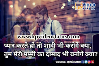 Find Hear Best Damad Shayari With Images For Status. Hp Video Status Provide You More Damad Shayari In Hindi Images For Visit Website.