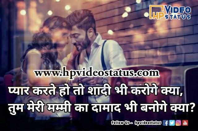 प्यार करते हो तो   Damad Shayari