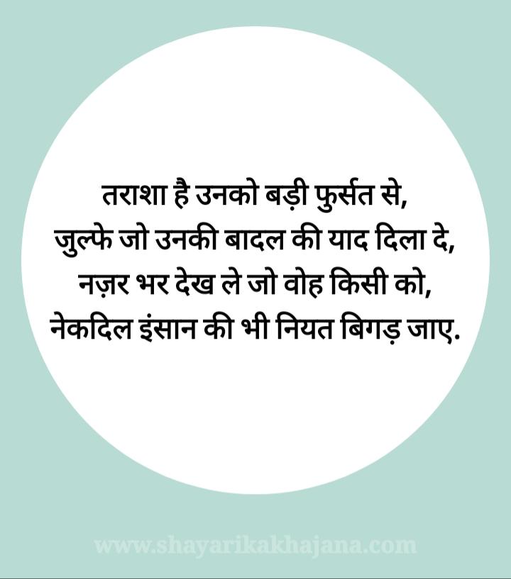 image by Talash Hai Unako Badi Fursat Hindi Shayari