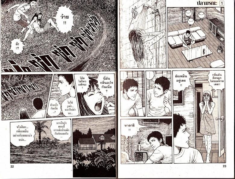 Gyo - หน้า 12