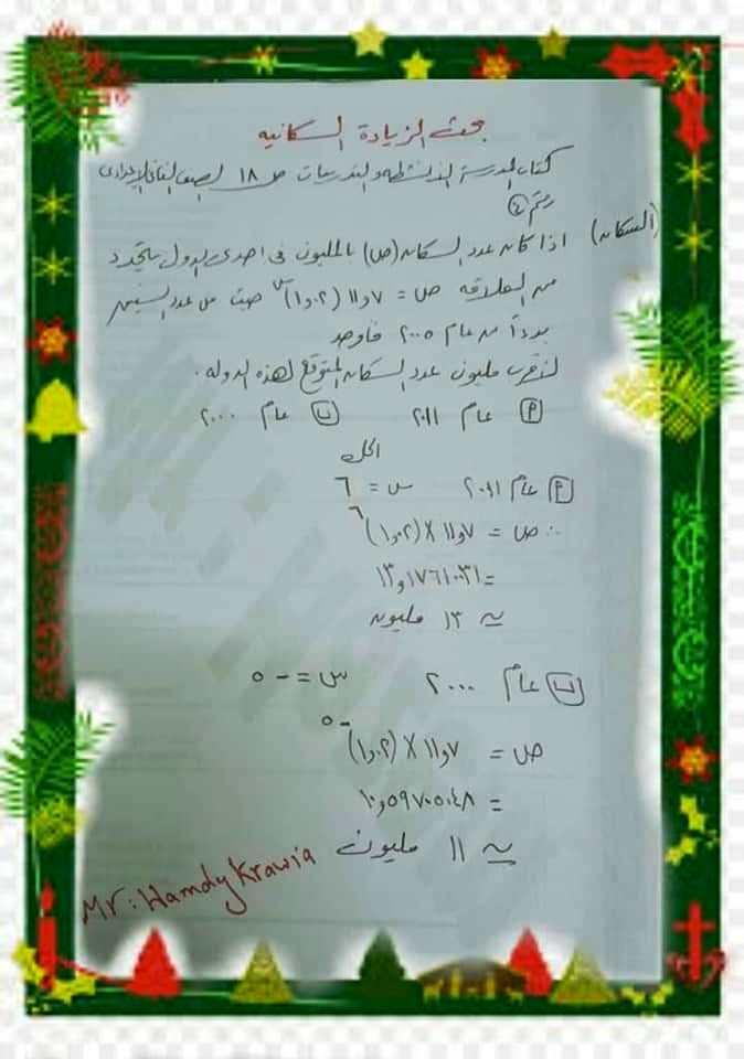جزء الرياضيات الخاص بأبحاث الصف الثاني الإعدادي من كتاب المدرسة 15