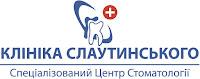 Slautinsky klinic на БеБиБум