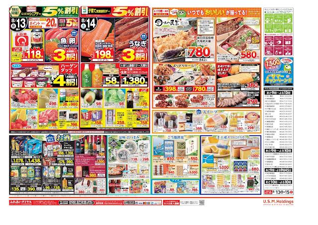 8月13日号 フードスクエア/越谷レイクタウン店