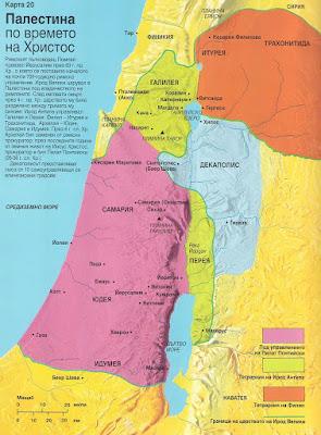 Палестина по времето на Христос